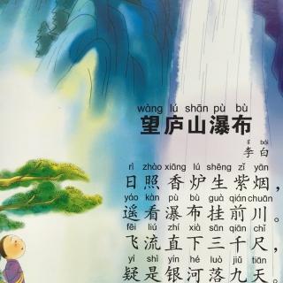 唐诗之望庐山瀑布图片