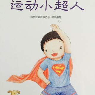 【运动小超人】在线收听_宝宝蛇妈妈juno读绘本_荔枝