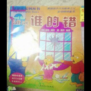 机妈妈讲故事 贝贝熊系列丛书谁的错 -在线收听 小司机妈妈 荔枝图片
