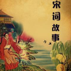 宋词故事--《清泉寺的词人足迹👣》