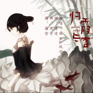 【最爱古风】双笙&风守-归霞与客