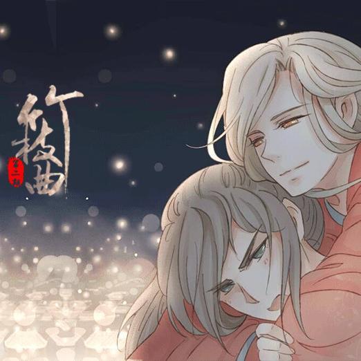 【倾墨广播剧社团】出品,古风bl漫画【竹枝曲】改编 staff