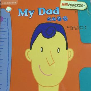 【丽声妙想英文绘本Level1-My dad】在线收听