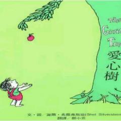 《爱心树》作者 (美)谢尔   翻译:傅惟慈  朗读:郝好
