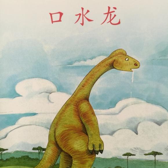 动漫 动物 卡通 恐龙 漫画 头像 580_580