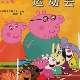 20160803(小猪佩奇—运动会)