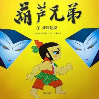 【一起读】葫芦兄弟(4) - 梦窟迷境