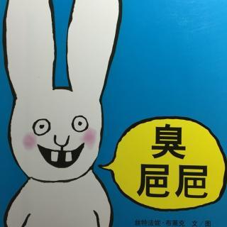 介绍:                              《臭》 小兔子