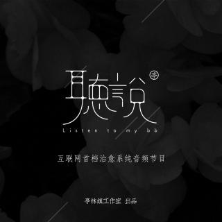 """《亭林·听说》第1期""""暗恋"""""""
