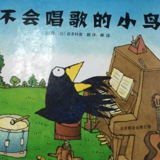 程子妈妈讲故事-不会唱歌的小鸟