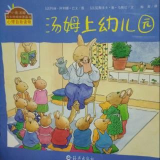 竹子姐姐讲故事《汤姆上幼儿园》