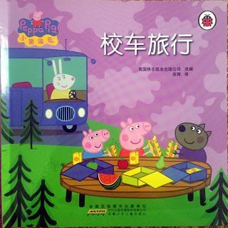 小猪佩奇《校车旅行》
