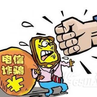 2016年第3期《平安西藏》预防电信诈骗专题篇