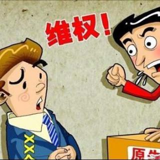 2016年第12期《平安西藏》消费者权益保护