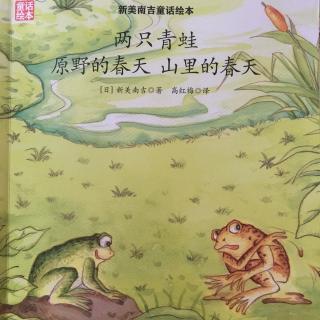 两只青蛙 原野的春天山里的春天(新美南吉童话绘本)图片
