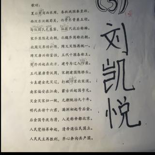 中国历史朝代歌(香港版)