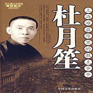 上海皇帝杜月笙_上海皇帝--杜月笙8~24[1]