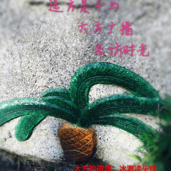 民间说的生蛇图片
