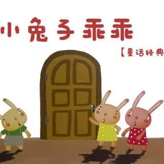 【【童话经典】小兔子乖乖】在线收听_小糖豆故事城堡