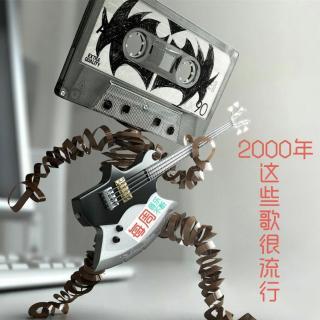 每周音乐不断丨Vol.76 2000年这些歌很流行