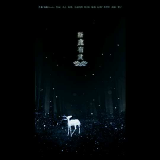 夜中色-电影_[玄中色]九色鹿之斯鹿有灵