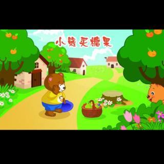 【小熊买糖果】在线收听_92好奇宝宝幼儿园92