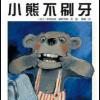 绘本故事《小熊不刷牙》