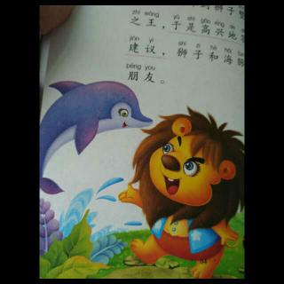 【狮子和海豚】在线收听_冬日童话_荔枝