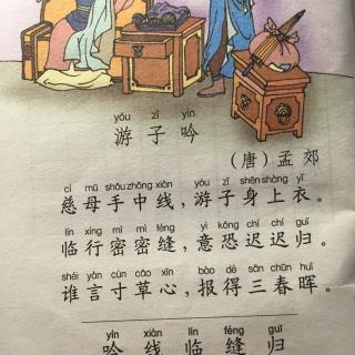 小禹-古诗-游子吟图片