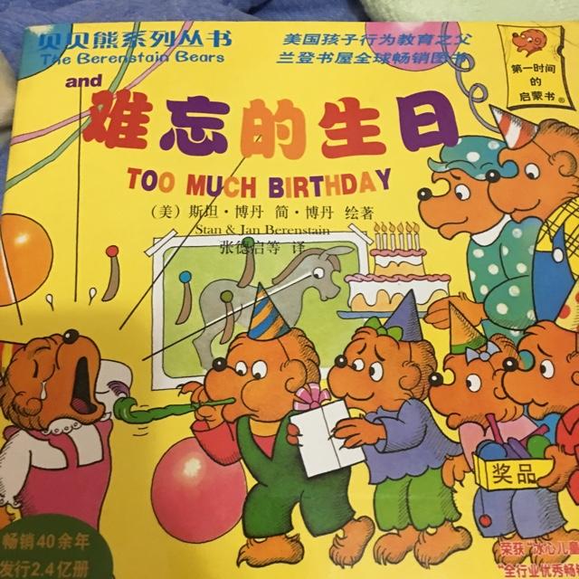 难忘的生日-贝贝熊