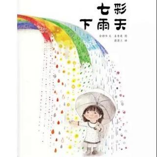 【绘本故事】《七彩下雨天》(粤语版)