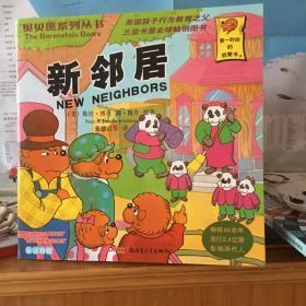 新邻居-贝贝熊