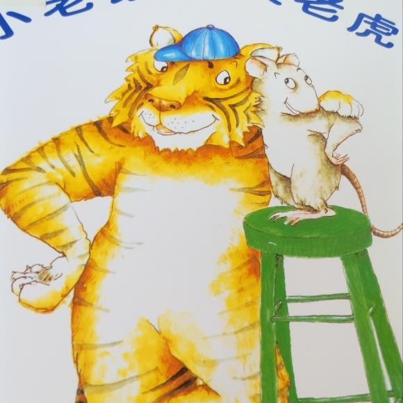 小老鼠和大老虎 终极版