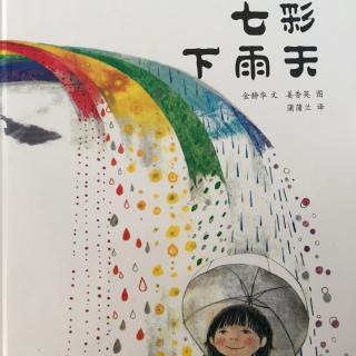 【《七彩下雨天》】在线收听_睡前儿童绘本故事_荔枝fm