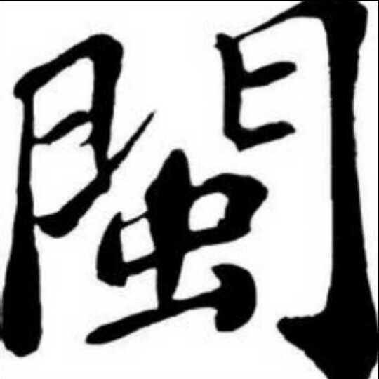 闽南语塞林木表情包分享展示图片