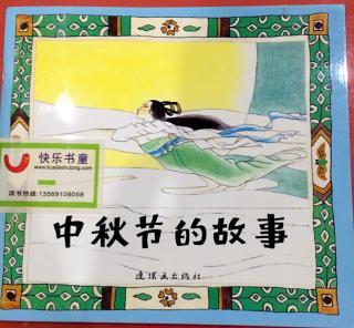 【中秋节的故事】在线收听_快乐书童-快乐读书_荔枝fm