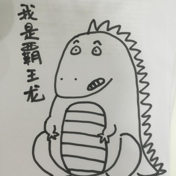 霸王龙 简笔画
