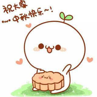 这里风凌要祝福可爱的宝宝和其家人好友们中秋节快乐!