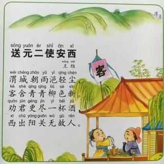 【唐诗之送元二使安西】在线收听_lulu姐姐专辑