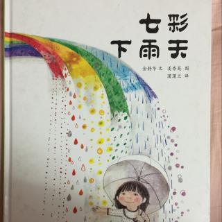 七彩下雨天图片
