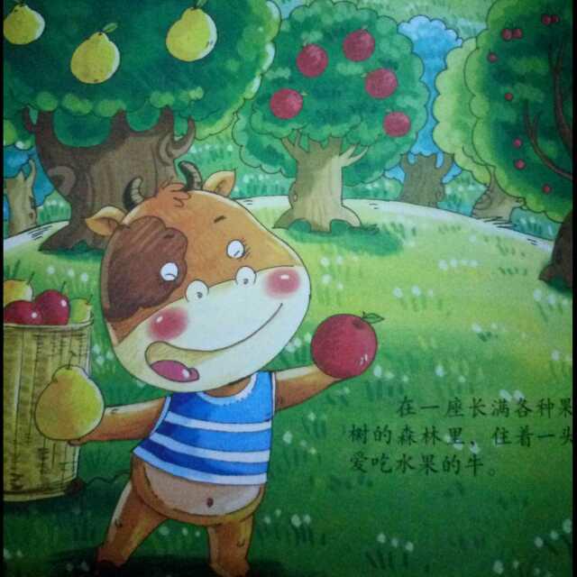 6.爱吃水果的牛