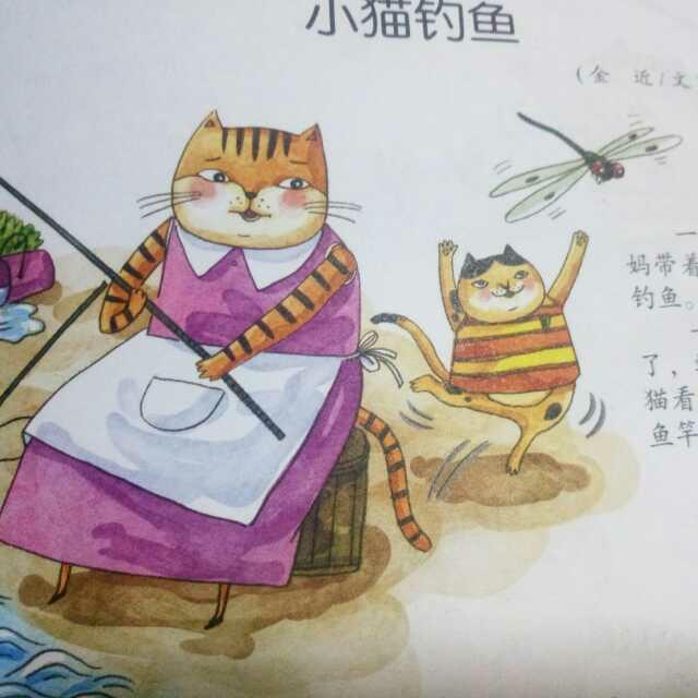 7.小猫钓鱼