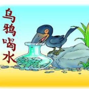 伊索寓言-乌鸦喝水图片