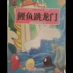 20160924 中国经典故事 鲤鱼跳龙门