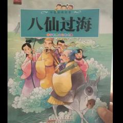 20160924 中国经典故事 八仙过海