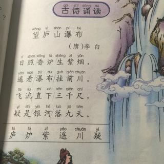 课文复习 古诗诵读 望庐山瀑布