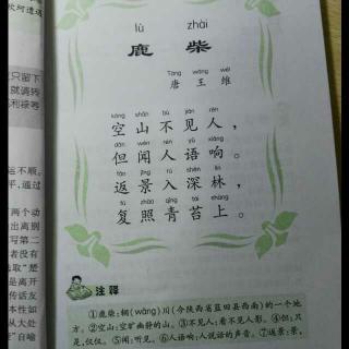 【鹿柴】在线收听_elynn 童言童语_荔枝