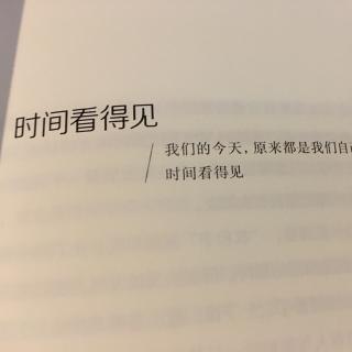 时间看得见/文 王潇图片