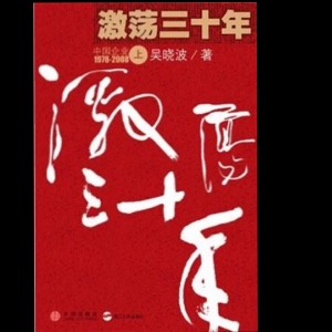 【激荡三十年(选读)-吴晓波(1978年上)】在线收听_宋