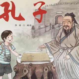 【孔子】在线收听_讲给孩子的故事_荔枝图片